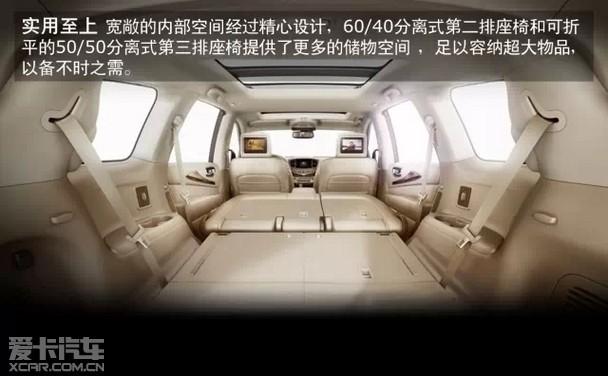 全新英菲尼迪QX60商务舱级豪华七座SUV