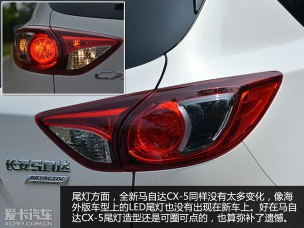 小改变大不同 爱卡实拍全新马自达CX-5