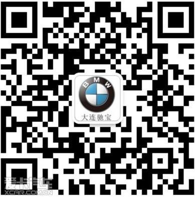 保税区驰宝BMW 5系家庭日活动倒计时2天