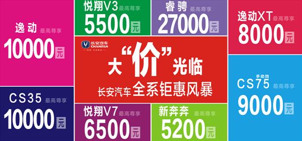 长安汽车2015年全系钜惠风暴席卷东北