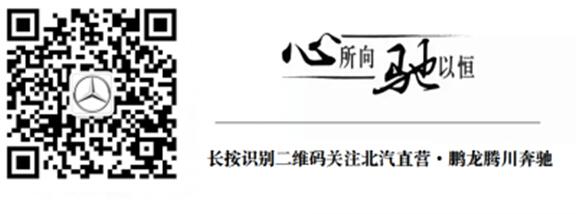 北汽直营 鹏龙腾川奔驰公司简介