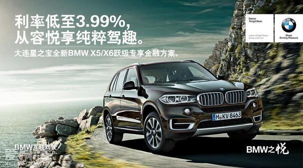 星之宝购置BMW X5/X6 尊享利率至3.99%