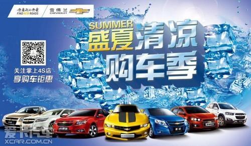 7月26日雪佛兰红凌路店盛夏清凉购车季