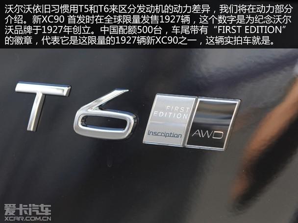 实拍全新沃尔沃XC90 T6