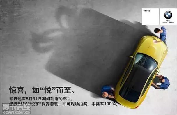 BMW提示您该聚焦真正的100%有奖