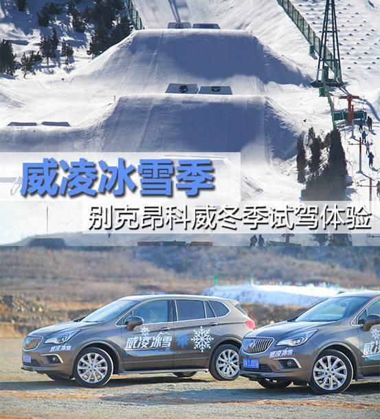 威凌冰雪季 别克昂科威冬季试驾体验