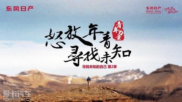 """寻找青年榜样,东风日产与年青人共写""""激情""""标签"""