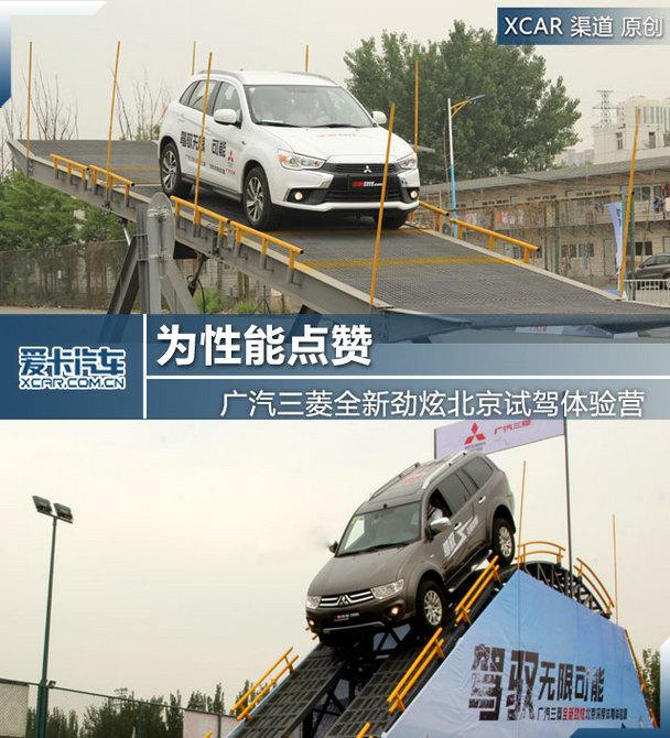 全新劲炫北京试驾体验营