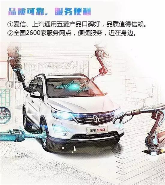 """北京隆晟""""宝骏560智能手动档家庭试驾体验会""""圆满成功"""
