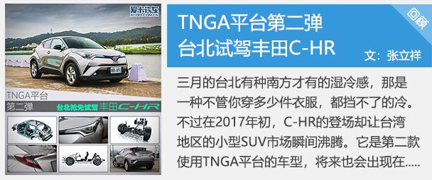 TNGA平台第二弹 台北抢先试驾丰田C-HR