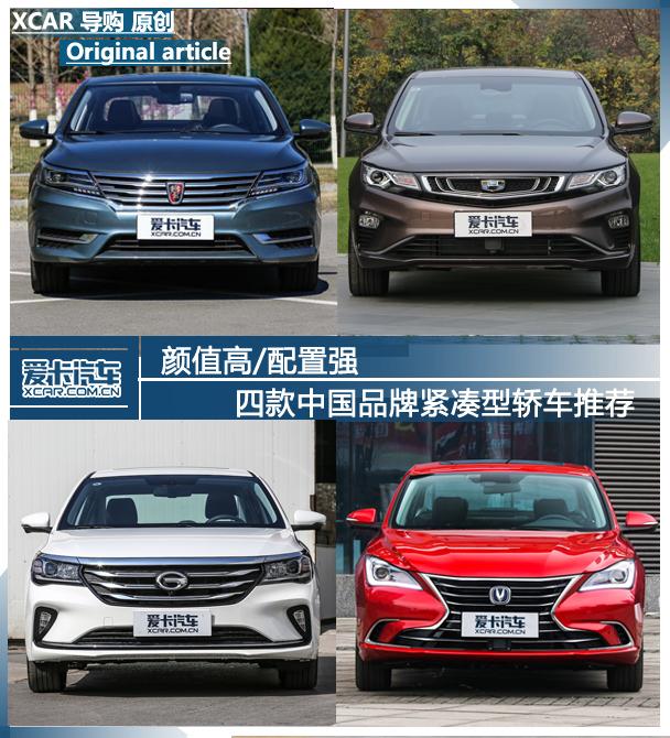 四款中国品牌紧凑型轿车推荐