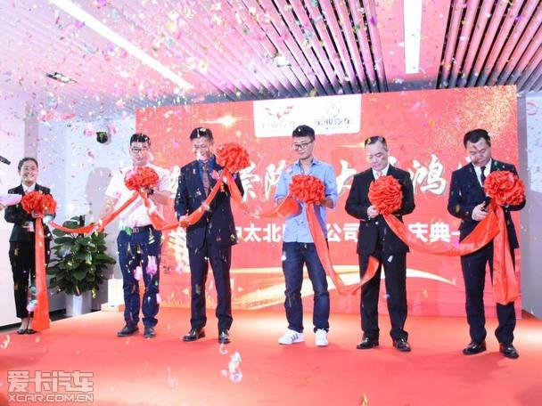 重庆中太宝骏北骏分公司正式开业