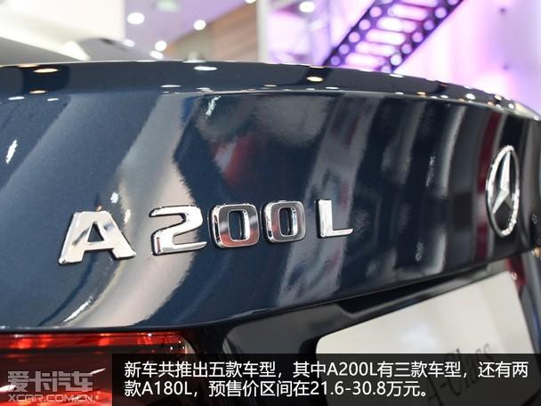 全新奔驰A200L
