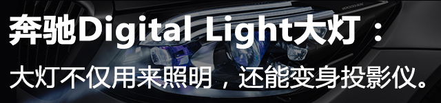奔驰Digital Light大灯