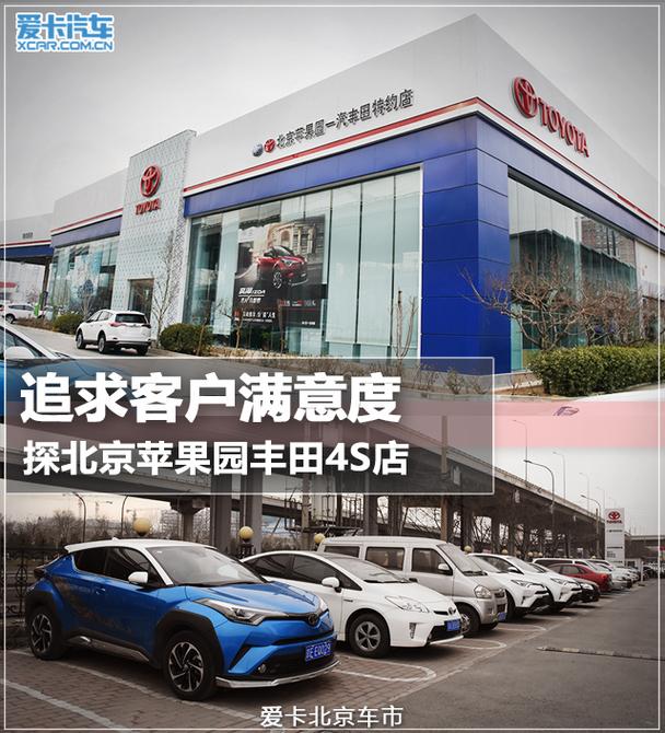追求客户满意度 探北京苹果园丰田4S店
