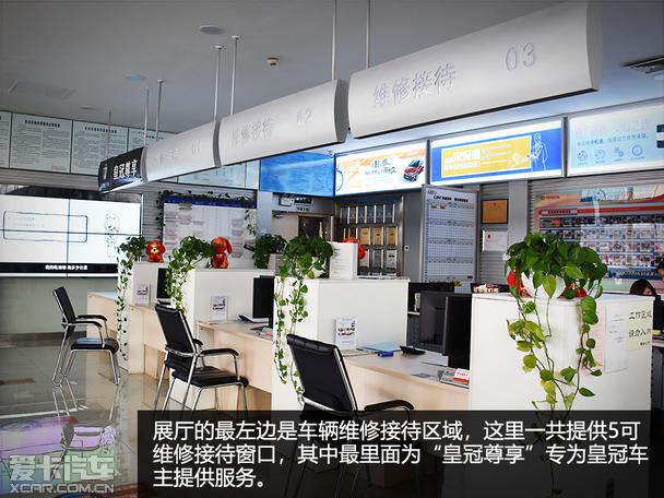 探北京苹果园丰田4S店