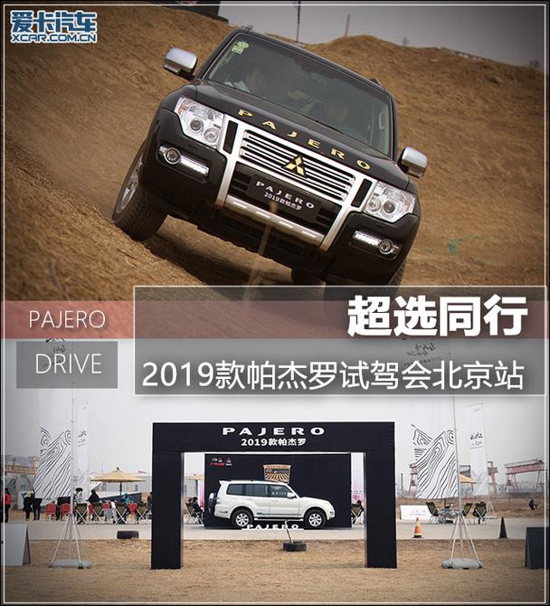 2019款帕杰罗试驾会北京站