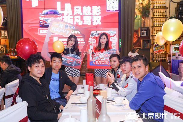 北京现代菲斯塔车主玩乐交车宴