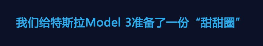 特斯拉Model 3续航测试