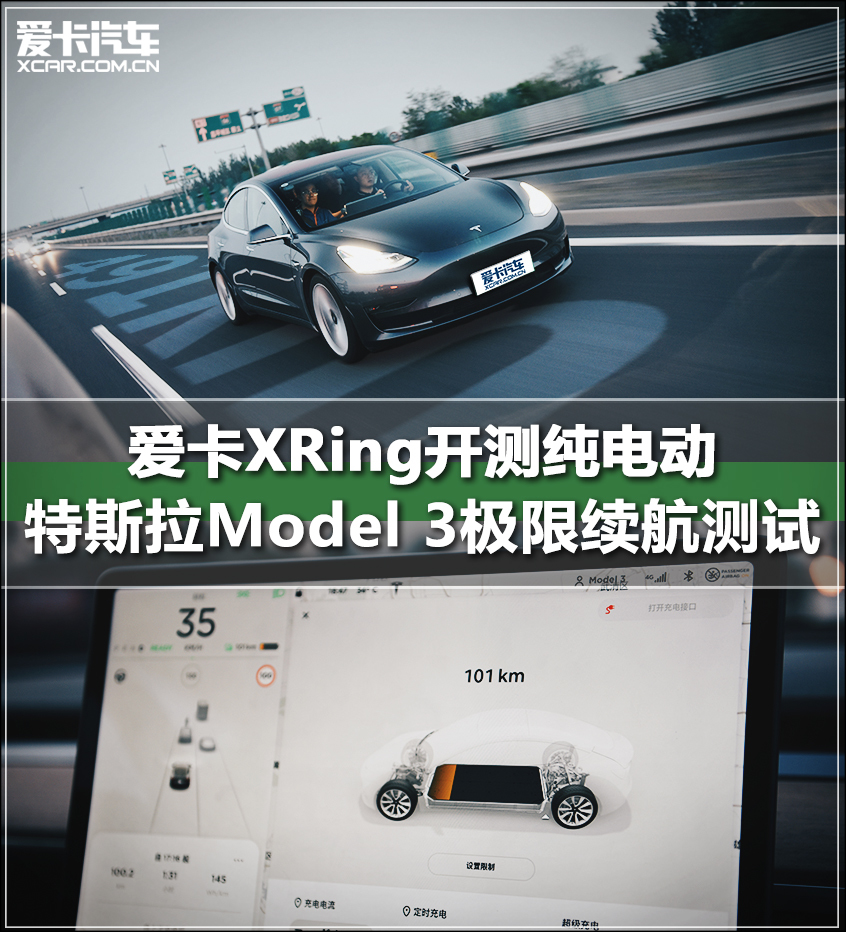 爱卡XRing开测纯电动 特斯拉Mode 3极限续航测试