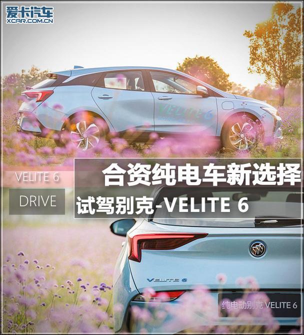 试驾别克-VELITE 6