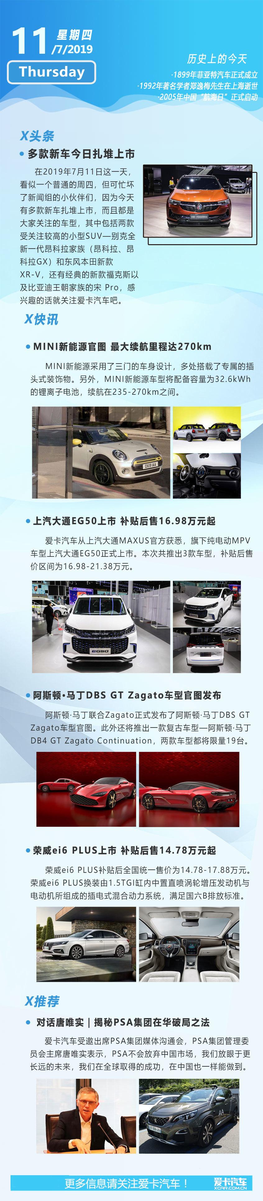 7月11日早报 昂科拉家族新XR-V宋Pro