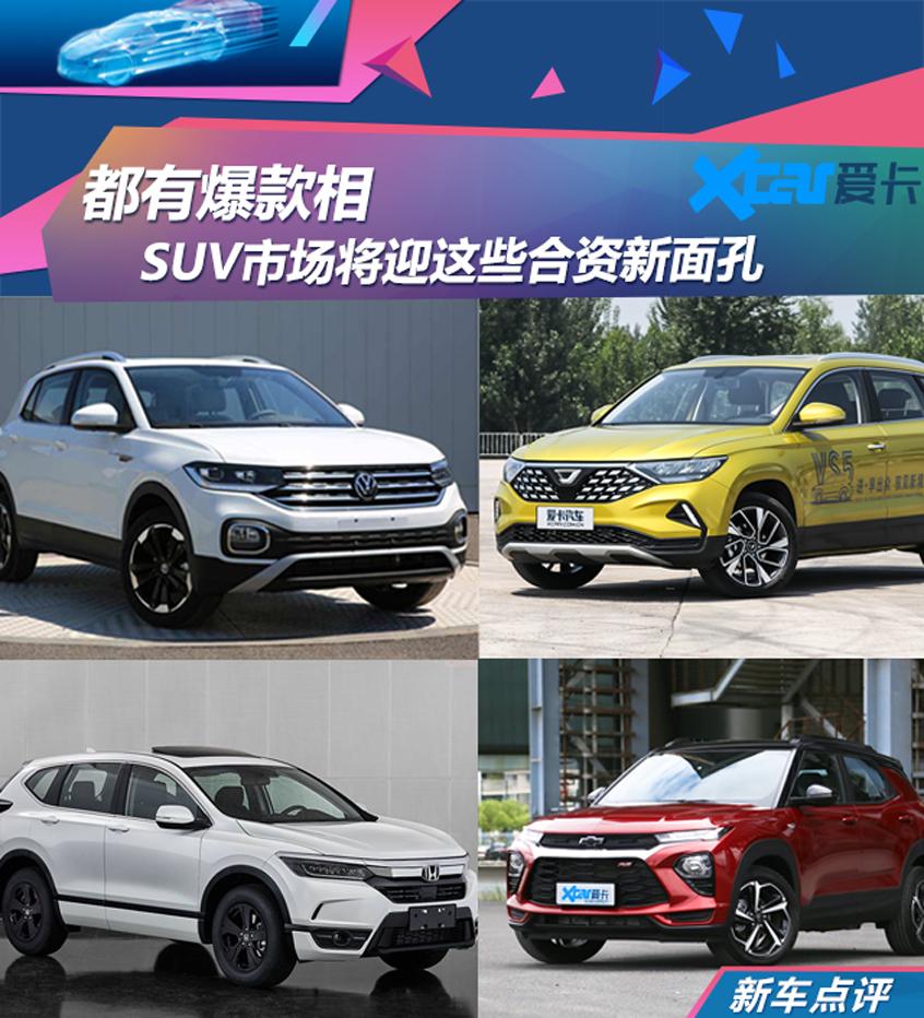 将上市合资品牌全新SUV车型