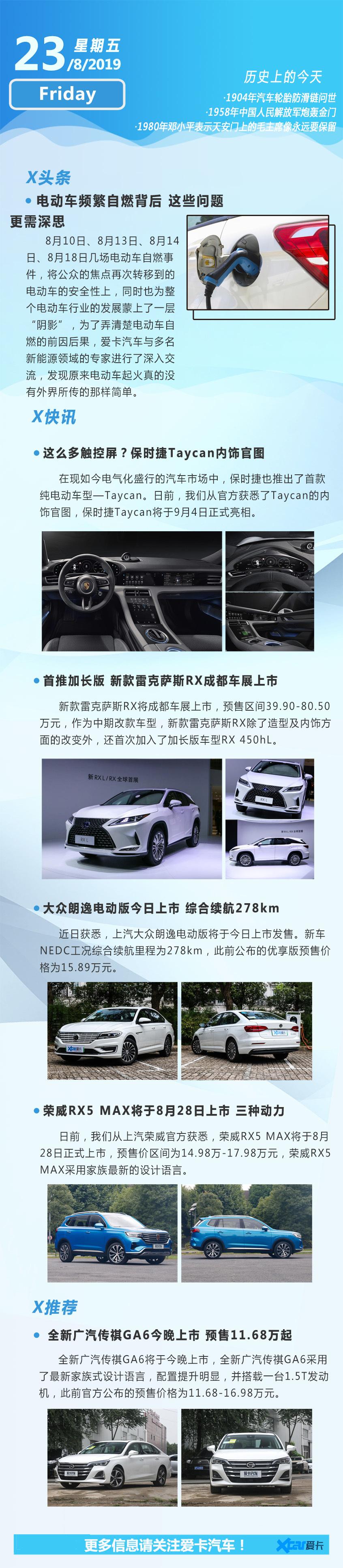 8月23日早报 全新传祺GA6保时捷Taycan