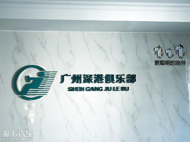 探店广州深港新能源体验中心