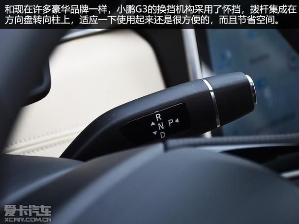試駕小鵬G3 520 尊享版