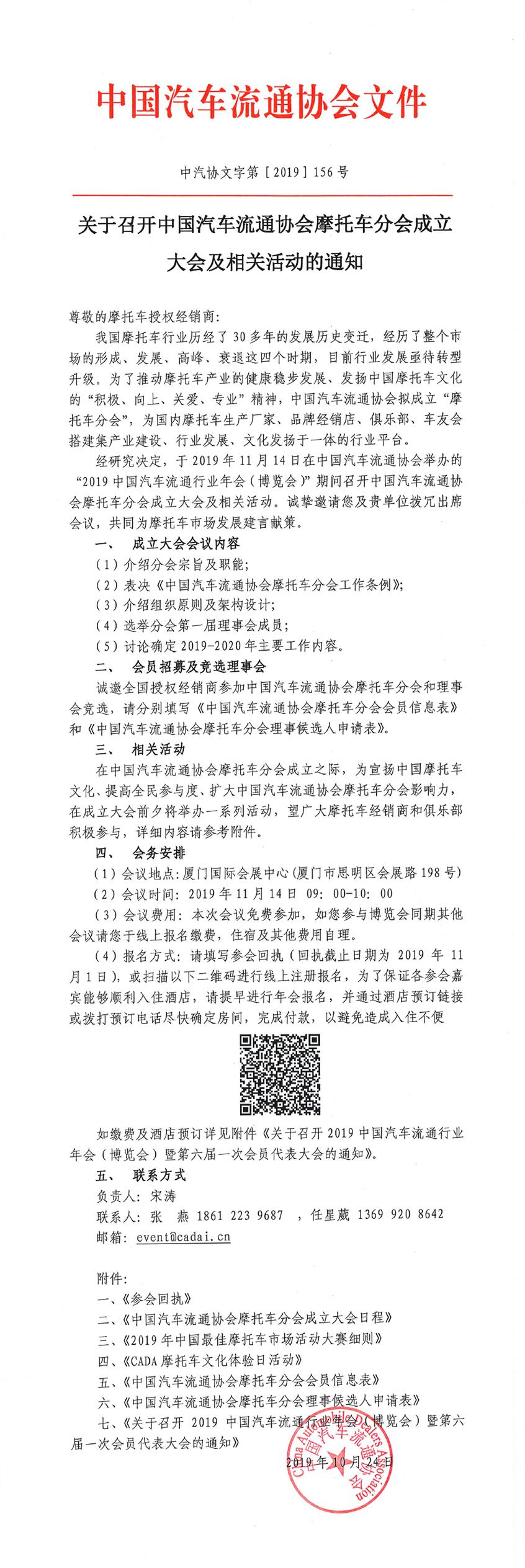 中国汽车流通协会摩托车分会