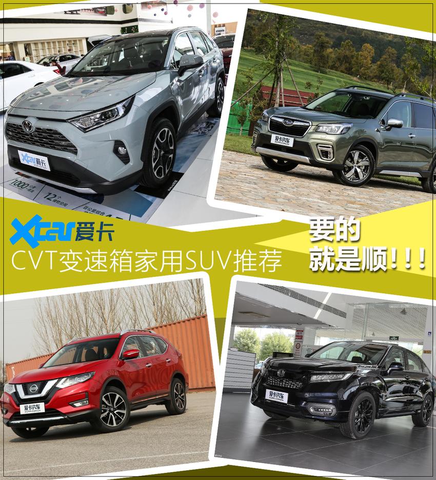 4款CVT SUV车型推荐