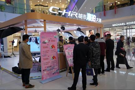 C-HR潮拍大赛赢日本游