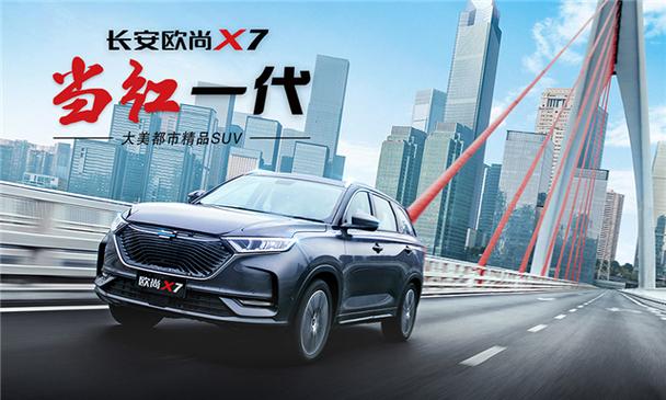 长安欧尚X7预售价7.99万元起