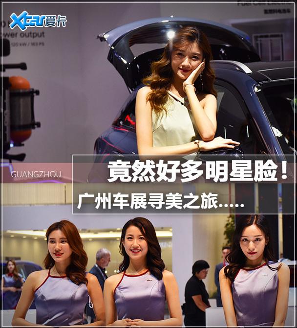 广州车展寻美之旅
