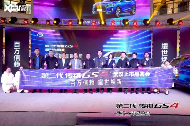 第2代传祺GS4武汉上市