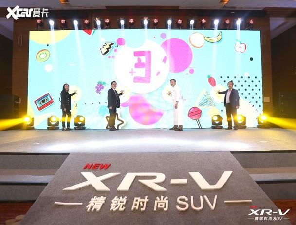 全新XR-V