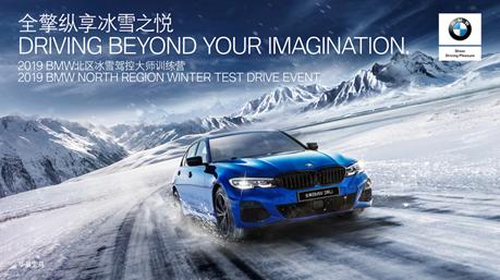全新BMW 3系探寻严寒乐趣