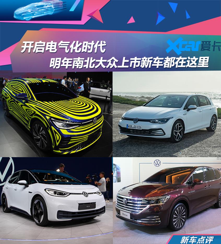 2020年大众品牌新车规划