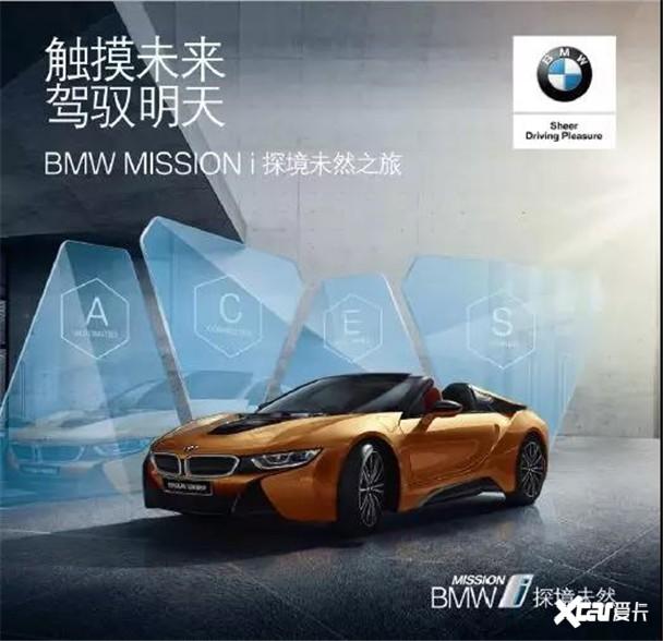 BMW MISSION i探境未然之旅-洛阳站圆满落幕!