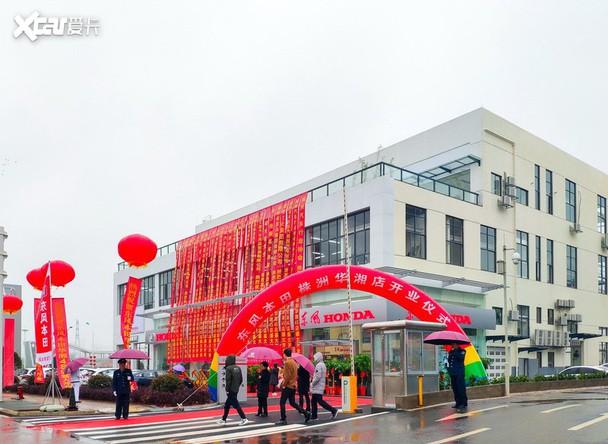 东本株洲华湘4S店开业