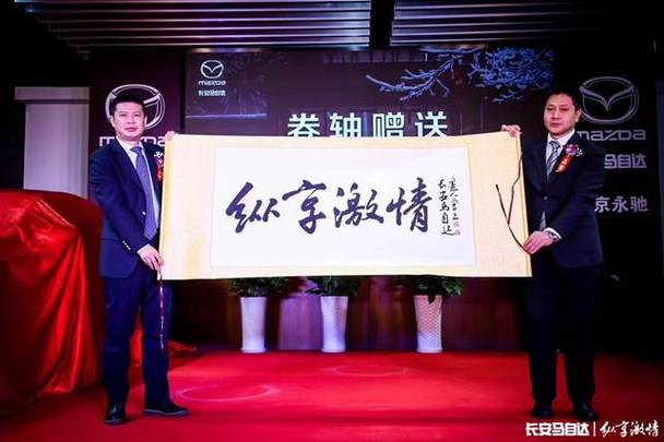 长安马自达北京永驰4S店开业