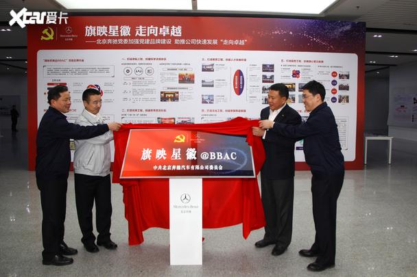 北京奔驰构筑特色党建路引领高质量增长
