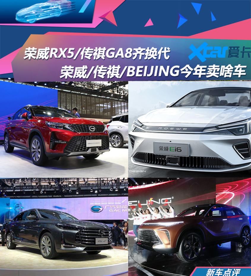 荣威传祺BEIJING新车规划