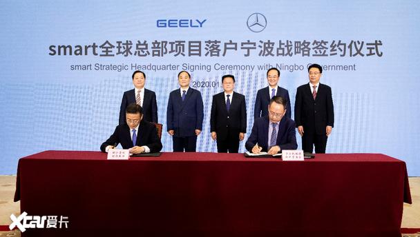 smart合资公司全球总部落户宁波战略签约