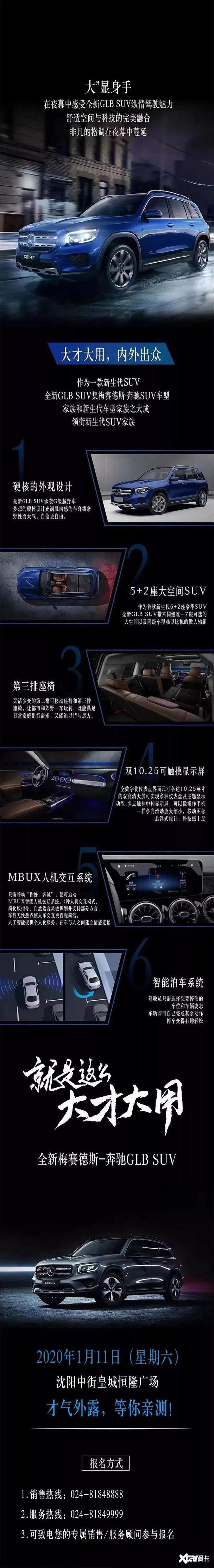 """全新梅赛德斯-奔驰GLB SUV沈阳上市发布会盛""""大""""启幕!"""