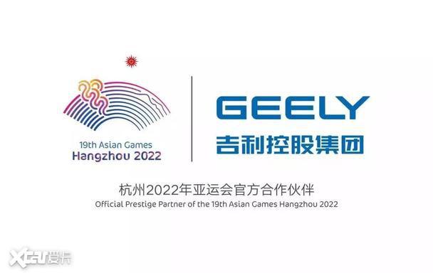 吉利汽车成为杭州2022年第十九届亚运会官方合作伙伴