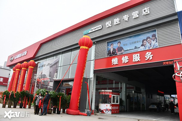 扬帆起航踏征程!东风悦达起亚悦胜4S店盛大开业