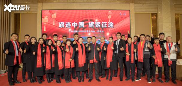 天禧红旗品牌2020年新春启动会-旗迹中国 旗聚征途圆满落幕