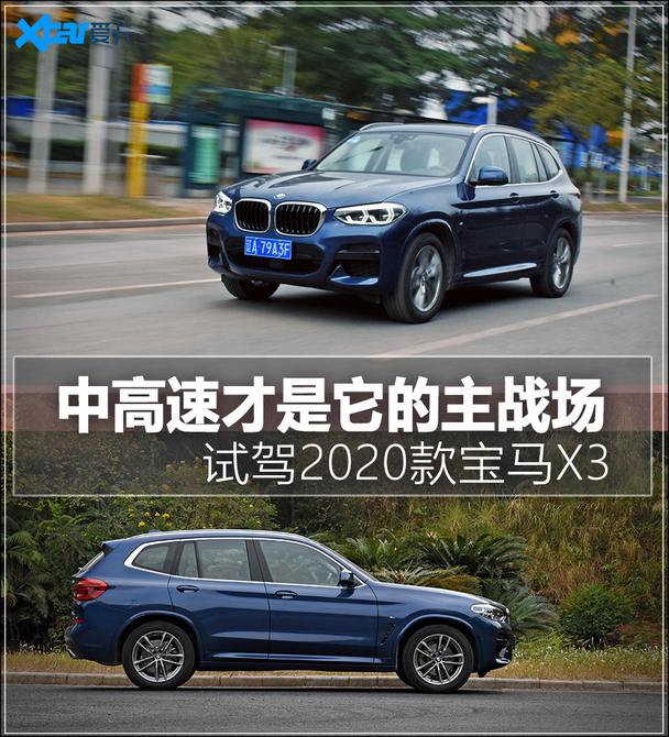试驾2020款华晨宝马X3